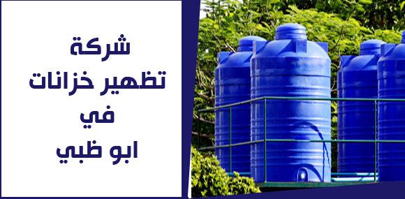 شركة تطهير خزانات ابوظبي