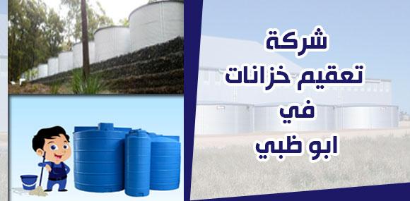 شركة تعقيم خزانات ابوظبي