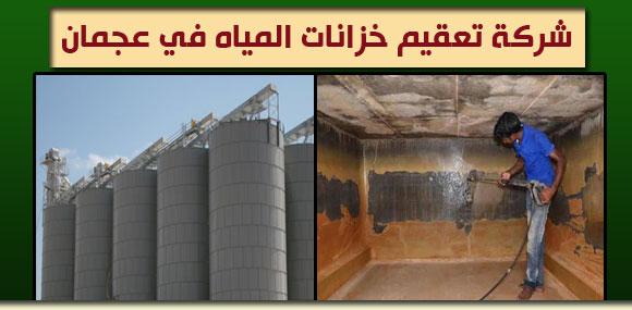 شركة تعقيم خزانات عجمان