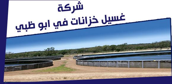 شركة غسيل خزانات ابوظبي