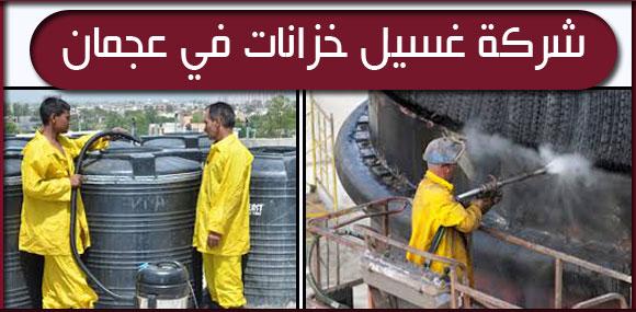شركة غسيل خزانات عجمان